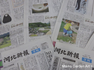 Newspaper_Shifuku-no-garden_201312.JPG
