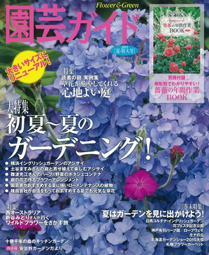 Engei-Guide_2015_Summer_201506_01.jpgのサムネール画像