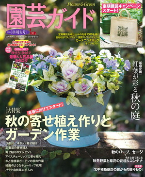 Engei-Guide_2016_Autumn_201609_01.jpgのサムネール画像