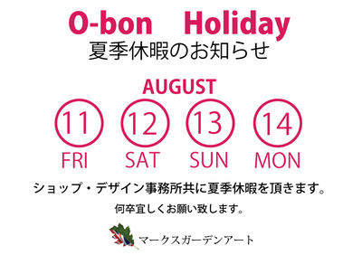 2017_O-bon-holiday.jpg